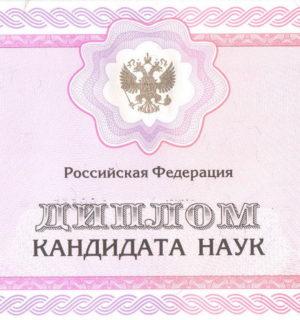 Диплом кандидата наук Назарян