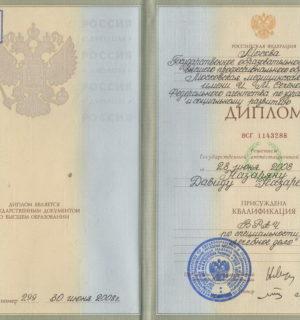 Диплом доктора Назаряна