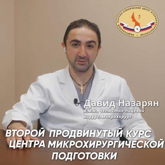 Доктора Назарян Д.Н. и Захаров Г.К. приглашают на обучающие курсы