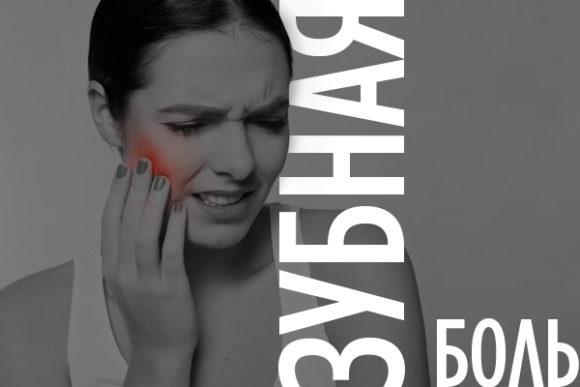 Зубная боль: откуда берется?